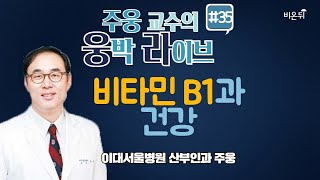 [웅박라이브] '비타민 B1과 건강' (이대서울병원 주…