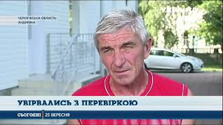 СБУ та Держслужба з питань праці нагрянули з перевірками у медзаклад Чернігівщини