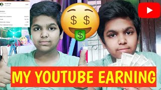 🔥MY YOUTUBE EARNING REVEALED......MY TOTAL EARNING🤑🤑