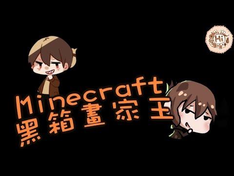 【巧克力】『Minecraft:Pixel Painters 』 - 黑箱畫家王