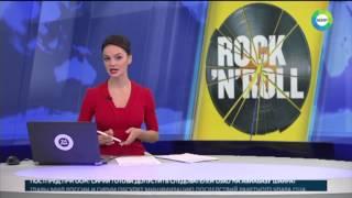 Вечно молодой и зажигательный: 13 апреля - Всемирный день рок-н-ролла - МИР24