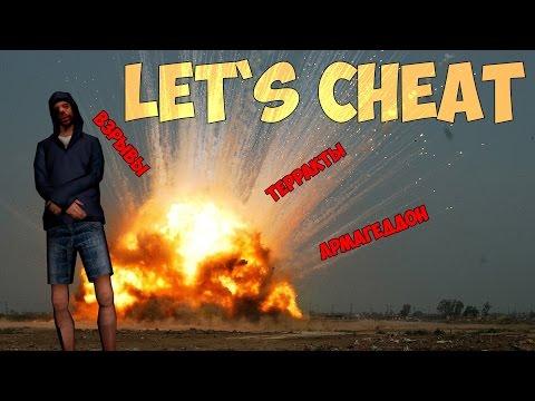 Let`s Cheat Advance-RP(GTA SAMP) #166 - АРМАГЕДДОН, ТЕРАКТЫ, ГОРЯЩИЕ ПУКАНЫ