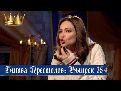 Полный выпуск 35 от 19.03.2020 👑 Мега реалити-шоу Битва престолов.