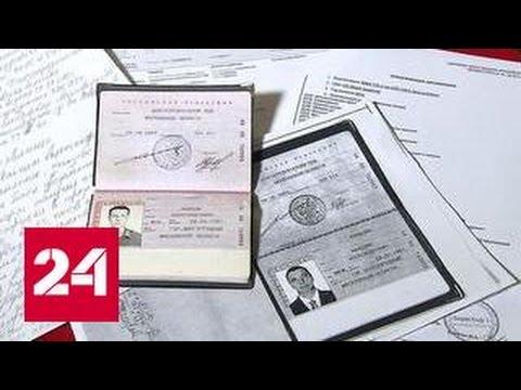 Возможные мошенничества с ксерокопией паспорта Зале