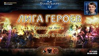 ФИНАЛЫ Лиги Героев c Alex007 и Unix - BratOK & Pomi, Bly & CmeTanKa, Bee & Losting в битве за победу