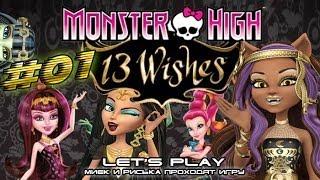 [Monster High 13 Wishes] #01 - Прохождение c Мийком и Риськой(Я всегда рада вашей любви и поддержке ;w; Спасибо за то, что вы с нами! С любовью, ваш Миёк. ------------------------------------..., 2013-12-14T21:58:25.000Z)