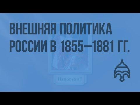 Внешняя политика России в 1855 - 1881 гг. Видеоурок по истории России 10 класс