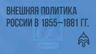 видео Реферат: Внешняя политика Александра I