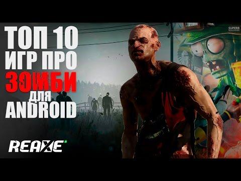 ТОП 10 лучших игр про зомби для Android
