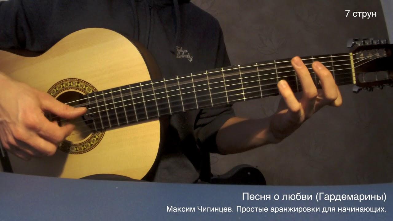 Песня о любви (семиструнная гитара)