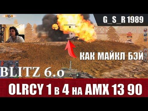 WoT Blitz -Карта Колобановых. Гайд от ТОП клана на AMX 13 90 - World Of Tanks Blitz (WoTB)