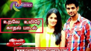Urave uyire Serial Tamil Title Song with lyrics HD - Ravi Shalini Song - PolimerTv SameerLeoni