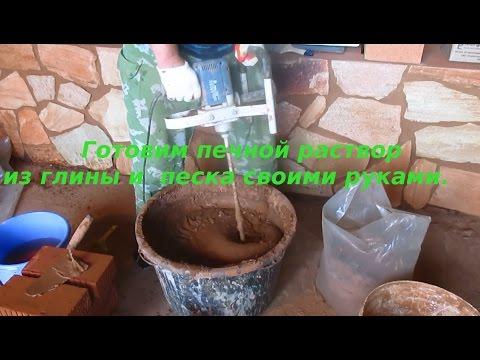 Приготовление глиняного раствора для кладки печей своими руками