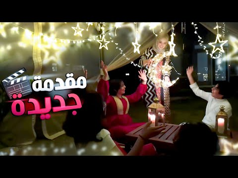 مقدمة رمضان الجديدة - قطوتنا سويد - عصابة بدر Badr_Family