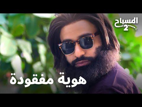 هوية مفقودة | المسباح 2 - احمد شريف Ahmed Sharif