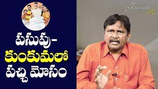 Babu's Pasupu   Kunkuma Replace Kiran's Vaddi Rayitee | పసుపు కుంకుమలో పచ్చి మోసం