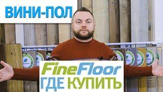 Fine Floor+ Вини-Пол. Отзыв нашего официального дилера