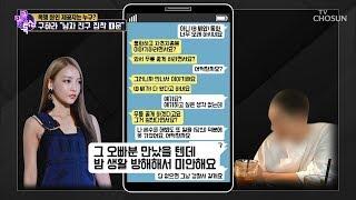 """구하라 """"남자 친구의 집착 때문"""" 메시지 공개! [별별톡쇼] 71회 20180921"""