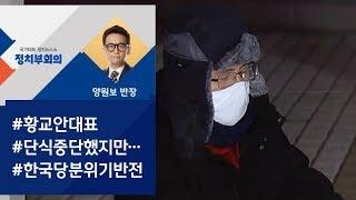 [정치부회의] 황교안 단식 중단…한국당 결집 분위기