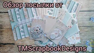 Обзор посылки от TMScrapbookDesigns Eco style boy СКРАПБУКИНГ