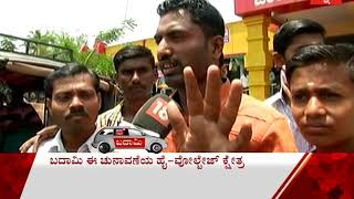 Who Will Win Election? | Badami Youths, Farmers & Public Opinion On Siddu's Entry