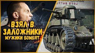 БИЛЛИ ДЕРЖИТ МУЖИКОВ ВЗАПЕРТИ - БОМБЯТ СТРАШНО | World of Tanks