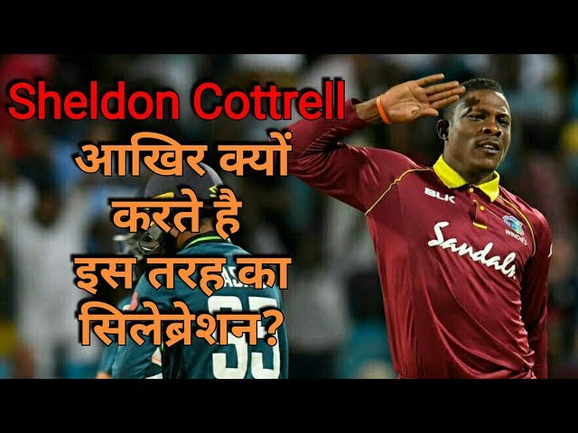 Sheldon Cottrell explains his wicket celebration| Cottrell क्यो करते है सल्यूट मारकर सिलेब्रेशन