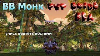 PvP гайд на ВВ Монка БфА by Damagetryapk