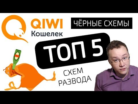 """ТОП 5 Черные схемы обмана через QIWI – Рубрика """"ЧЁРНЫЙ СПИСОК"""" #55"""