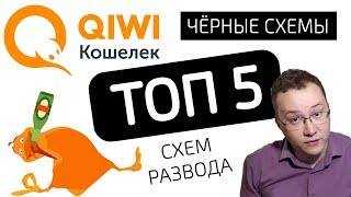 """ТОП 5 Черные схемы обмана через QIWI – Рубрика """"ЧЁРНЫЙ СПИСОК"""""""