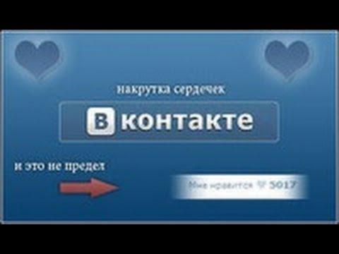 Для себя програмку для накрутки подписчиков вконтакте