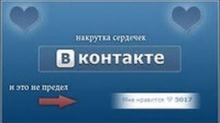 ★ Как накрутить себе много подписчиков (лайки, друзей, просмотры, группу )  ▶ ВКонтакте ! ★