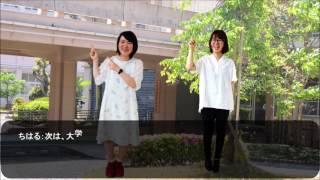 2017長崎県立大学オープンキャンパス用学校紹介動画