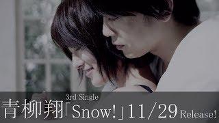 青柳翔、待望の3rdシングル「Snow!」11/29発売! amazon:http://amzn.a...
