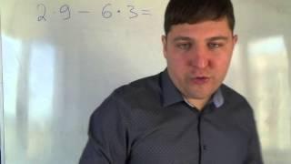 Математика 3 класс. 30 сентября. Порядок действий 3