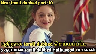 புதிதாக tamil dubbed செய்யப்பட்ட Hollywood படங்கள் | part 10 | tubelight mind |