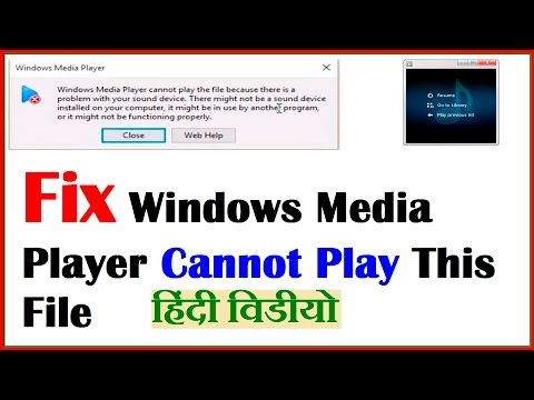 How To FIX Windows Media Player Cannot Play this File (Hindi Video)