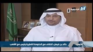 خالد بن فيصل: الخلاف مع الحكومة القطرية وليس مع الشعب