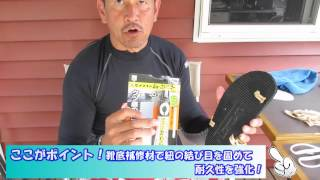 木村東吉が試行錯誤を重ねて制作したワラーチの作り方を紹介します。