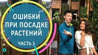 Ошибки при посадке растений Интервью с Алексеем Соловьёвым