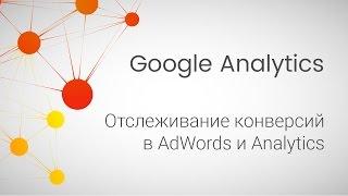 Веб-аналитика Google Analytics: Отслеживание конверсий в AdWords и Google Analytics