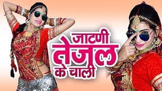 आरती शर्मा के इस सांग ने DJ पर धूम मचाई || जाटणी तेजल के चाली || Latest Rajasthani Song 2018