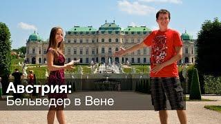 Бельведер в Вене(Небольшая видеозарисовка о парке и дворце Бельведер в Вене. Подробнее на http://venagid.ru/549-osterreichische-galerie-belvedere., 2015-11-10T12:30:47.000Z)