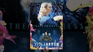 コングレス未来学会議(字幕版) thumbnail