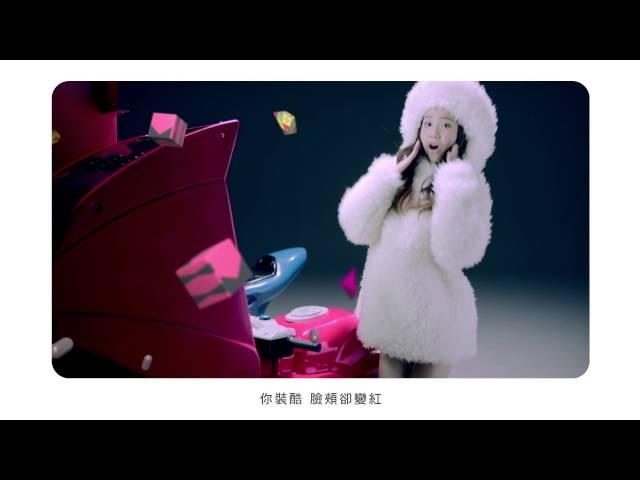 Kimberley陳芳語《Good Girl趕快愛》 Official MV (HD)