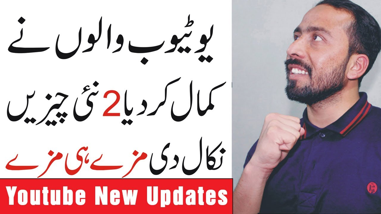 Youtube 2 New Updates || Kamal kr Diaya AB Mazy he Mazy