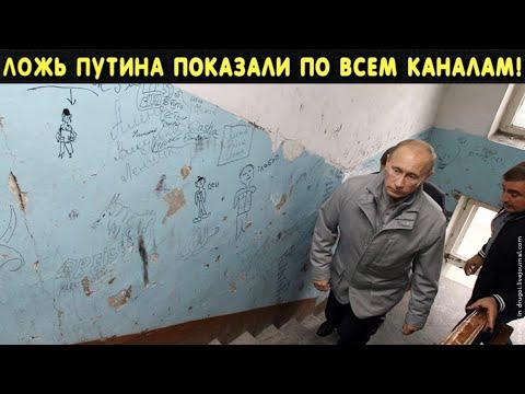 ДОПРЫГАЛСЯ! ВЕСЬ МИР СМОТРИТ И СМЕЕТСЯ! КАК ПУТИН ЛЖЕТ РОССИЯНАМ