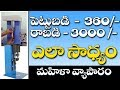 cotton wicks business | best business ideas in telugu 2019 | Small scale business ideas