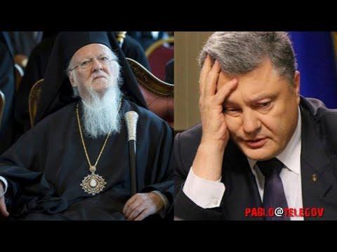 Отозвав томос, Варфоломей ждет от Порошенко  выполнения обязательств - Смотри ютуб