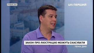 Володимир Пилипенко розповів, як Закон про люстрацію порушує права громадян